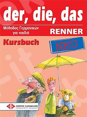 der, die, das RENNER NEU - Kursbuch (Βιβλίο του μαθητή)