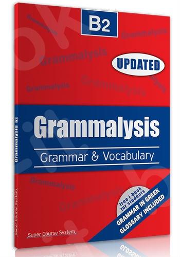 Super Course - Grammalysis B2 με iBook, Βιβλίο Μαθητή με iBook