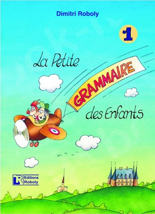 La Petite Grammaire des Enfants 1 – (Βιβλίο Γραμματικής))