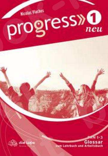 Progress 1 Neu - Glossar (Γλωσσάριο)