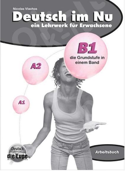 Deutsch im Nu - Arbeitsbuch(Βιβλίο Ασκήσεων)