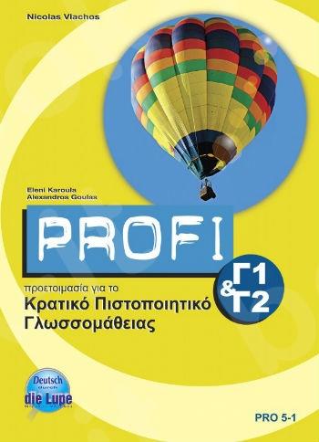Profi Γ1 & Γ2 - Kursbuch(Βιβλίο Μαθητή)