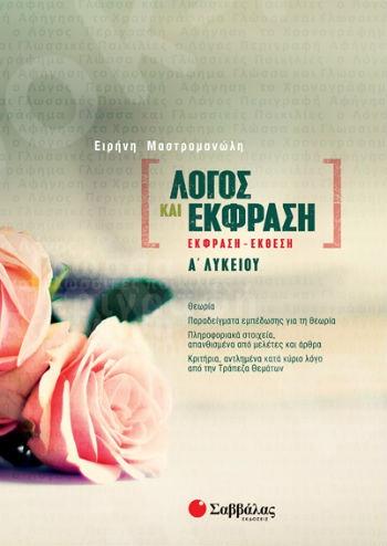 Λόγος και Έκφραση: Έκφραση-Έκθεση Α' Λυκείου -  (Ειρήνη Μαστρομανωλάκη) - Εκδόσεις Σαββάλας