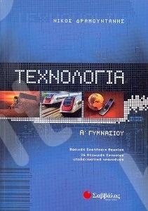 Τεχνολογία - Α΄ Γυμνασίου - Βασικές Ερωτήσεις Θεωρίας (26 ατομικές εργασίες υποδειγματικά γραμμένες) - Συγγραφέας: Δραμουντάνης - Εκδόσεις Σαββάλλας