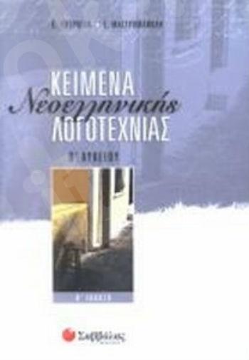 Κείμενα Νεοελληνικής Λογοτεχνίας Β΄ Λυκείου - Συγγραφέας: Γκορόγια ΚωνσταντίναΜαστρομανώλη Ειρήνη - Εκδόσεις Σαββάλα