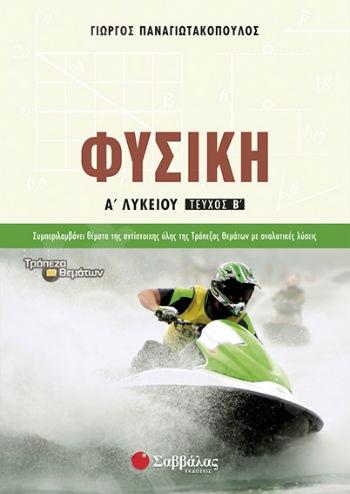 Φυσική Α΄ Λυκείου (Τεύχος Β')  - Συγγραφέας: Γιώργος Παναγιωτακόπουλος - Εκδόσεις Σαββάλας