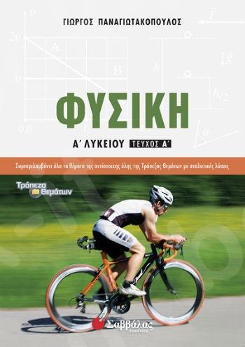 Φυσική Α΄ Λυκείου (Τεύχος Α')  - Συγγραφέας: Γιώργος Παναγιωτακόπουλος - Εκδόσεις Σαββάλας