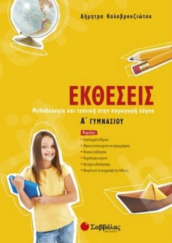 Εκθέσεις - Α΄ Γυμνασίου - Μεθοδολογία και τεχνική στην παραγωγή λόγου - Συγγραφέας: Δήμητρα Καλαβρουζιώτου - Εκδόσεις Σαββάλλας