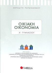 ΟΙΚΙΑΚΗ ΟΙΚΟΝΟΜΙΑ - Α΄ Γυμνασίου - Συγγραφέας: Αφροδίτη Παπαϊωάννου - Εκδόσεις Σαββάλλας