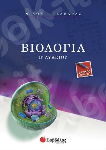 Βιολογία Β΄ Λυκείου - Γενικής παιδείας  - Συγγραφέας: Ν. Τζαβάρας - Εκδόσεις Σαββάλας