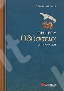 ΟΜΗΡΟΥ ΟΔΥΣΣΕΙΑ - Α΄ Γυμνασίου - Συγγραφέας: Θεώνη Ντρινιά - Εκδόσεις Σαββάλλας