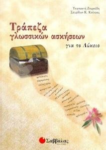 Τράπεζα Γλωσσικών Ασκήσεων για το Λύκειο - Συγγραφέας: Σπυρίδων Κούτρας, Υπαπαντή Zουρούδη  - Εκδόσεις Σαββάλας