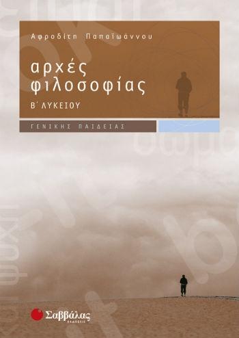 Αρχές Φιλοσοφίας  Β΄ Λυκείου - Γενικής Παιδείας - Συγγραφέας: Αφροδίτη Παπαϊωάννου - Εκδόσεις Σαββάλας