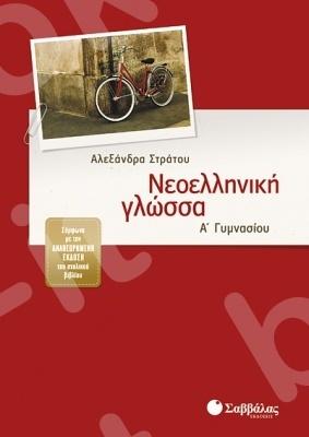 Νεοελληνική Γλώσσα Α΄ Γυμνασίου (Σύμφωνα με την αναθεωρημένη έκδοση του σχολικού βιβλίου) - Συγγραφέας: Αλεξάνδρα Στράτου - Εκδόσεις Σαββάλλας