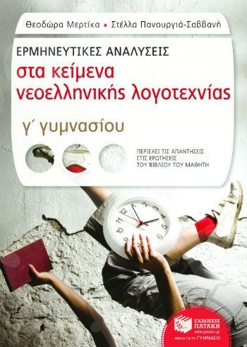 Ερμηνευτικές αναλύσεις στα Κείμενα νεοελληνικής λογοτεχνίας – Μερτίκα, Πανουργιά – Σαββανή, (συντομευμένη έκδοση) - Γ΄ Γυμνασίου - Πατάκης