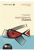 Αρχαία Ελληνική Γλώσσα - Σαρρής Μ. - Γ΄ Γυμνασίου - Πατάκης