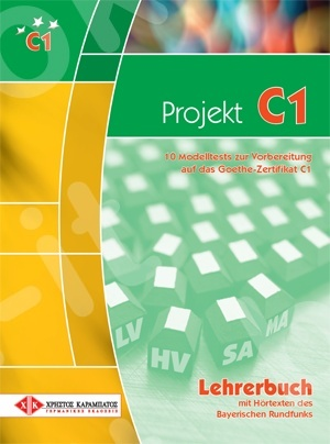 Projekt C1 - Βιβλίο Καθηγητή