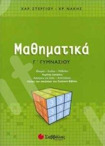 Μαθηματικά - Γ΄ Γυμνασίου - Συγγραφείς: Χ & Ι Στεργίου – Χ. Νάκης - Εκδόσεις Σαββάλλας