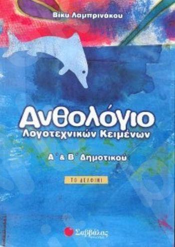 Ανθολόγιο Λογοτεχνικών κειμένων για την Α΄ και Β΄ δημοτικού  - Συγγραφέας  Βίκυ Λαμπρινάκου - Εκδόσεις Σαββάλας