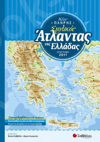 Νέος Πλήρης Σχολικός Ατλαντας Ελλάδας - Εκδόσεις Σαββάλας