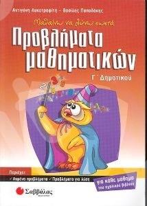 Μαθαίνω να λύνω σωστά  Προβλήματα Μαθηματικών για την Γ΄ δημοτικού  - Συγγραφείς: Α . Λυκοτραφίτη & Β. Παπαδάκης - Εκδόσεις Σαββάλας