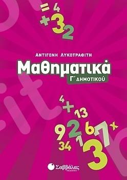 Μαθηματικά  για την Γ΄ δημοτικού  - Συγγραφέας: Αντιγόνη Λυκοτραφίτη - Εκδόσεις Σαββάλας