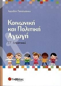 Κοινωνική και πολιτική αγωγή για την Στ΄ Δημοτικού - Συγγραφέας: Αφροδίτη Παπαϊωάννου - Εκδόσεις Σαββάλας