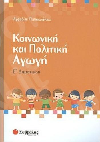 Κοινωνική και πολιτική αγωγή για την Ε΄ Δημοτικού - Συγγραφέας: Αφροδίτη Παπαϊωάννου - Εκδόσεις Σαββάλας