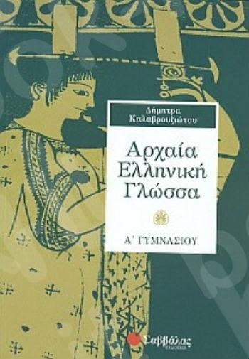 Αρχαία Ελληνική Γλώσσα - Α΄ Γυμνασίου - Συγγραφέας: Δήμητρα Καλαβρουζιώτου - Εκδόσεις Σαββάλλας