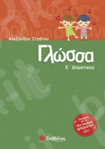 Γλώσσα για την Ε΄ Δημοτικού - Συγγραφεας:Αλεξάνδρα Στράτου - Εκδόσεις Σαββάλας