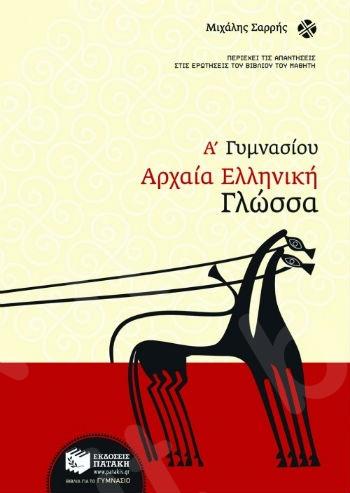 Αρχαία Ελληνική Γλώσσα - Σαρρής Μ. - Α΄ Γυμνασίου - Πατάκης