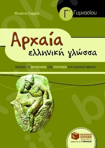 Αρχαία Ελληνική Γλώσσα (συντομευμένη έκδοση) - Σαρρής Μ. - Γ΄ Γυμνασίου - Πατάκης