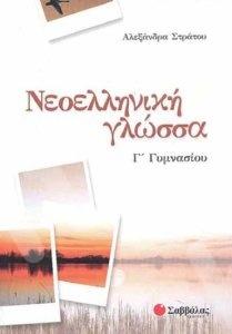 Νεοελληνική Γλώσσα - Γ΄ Γυμνασίου - Συγγραφέας : Αλεξάνδρα Στράτου -  Εκδόσεις Σαββάλλας