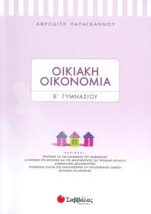 Οικιακή Οικονομία – Β' Γυμνασίου – Συγγραφέας: Αφροδίτη Παπαϊωάννου - Εκδόσεις Σαββάλλας