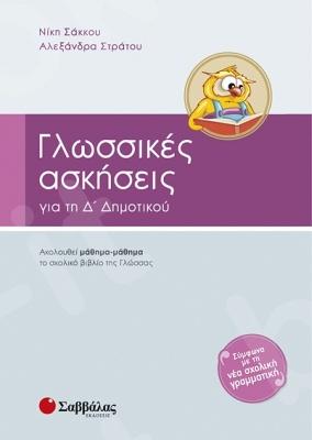 Γλωσσικές Ασκήσεις για την Δ΄ Δημοτικού - Συγγραφείς: Νίκη Σάκκου, Αλεξάνδρα Στράτου - Εκδόσεις Σαββάλας