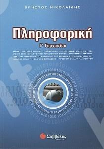 Πληροφορική - Γ' Γυμνασίου - Συγγραφέας: Χρήστος Νικολαϊδης - Εκδόσεις Σαββάλλας