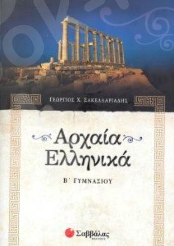 Αρχαία Ελληνικά - Β΄ Γυμνασίου - Συγγραφέας: Γεώργιος Σακελλαριάδης – Εκδόσεις  Σαββάλας