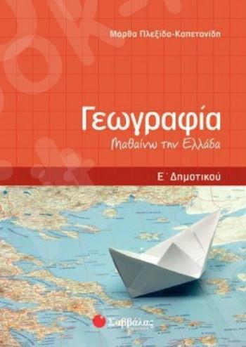Γεωγραφία για την Ε΄ Δημοτικού (Μαθαίνω την Ελλάδα) - Συγγραφέας:Μάρθα Πλεξίδα - Καπετανίδη - Εκδόσεις Σαββάλας