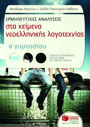 Ερμηνευτικές αναλύσεις στα Κείμενα νεοελληνικής λογοτεχνίας – Μερτίκα, Πανουργιά – Σαββανή, (συντομευμένη έκδοση) - Α΄ Γυμνασίου - Πατάκης