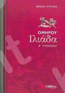Ομήρου Ιλιάδα - Β΄ Γυμνασίου - Συγγραφέας: Θεώνη Ντρινια - Εκδόσεις Σαββάλλας