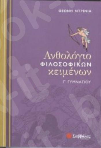 Ανθολόγιο - Γ΄ Γυμνασίου - Συγγραφέας: Θεώνη Ντρινιά - Εκδόσεις  Σαββάλας