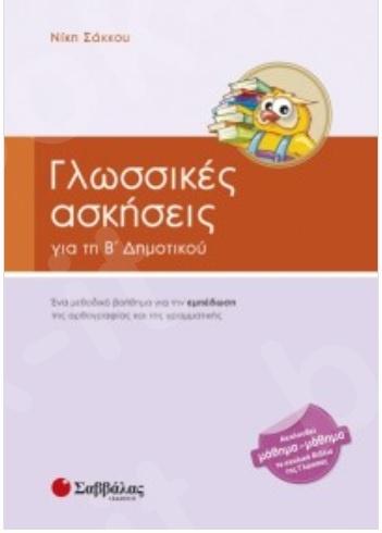 Γλωσσικές Ασκήσεις (Γραμματική, Συντακτικό, Ορθογραφία) για την Β΄ Δημοτικού - Συγγραφέας: Νίκη Σάκκου - Εκδόσεις Σαββάλας