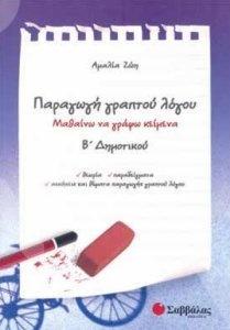 Παραγωγή Γραπτού Λόγου για τη τάξη Β΄ Δημοτικού  - Συγγραφέας: Αμαλία Ζώη - Εκδόσεις Σαββάλας