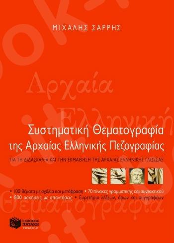 Συστηματική Θεματογραφία της Αρχαίας Ελληνικής Πεζογραφίας  - Σαρρής Μιχάλης - Λυκείου Θεωρητική Κατεύθυνση - Πατάκης