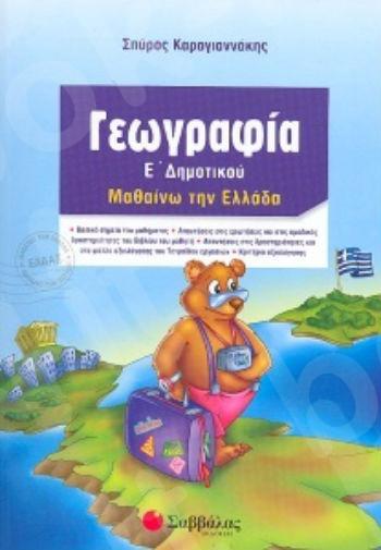 Γεωγραφία για την Ε΄ Δημοτικού (Μαθαίνω την Ελλάδα) - Συγγραφέας: Σπύρος Καραγιαννάκης - Εκδόσεις Σαββάλας
