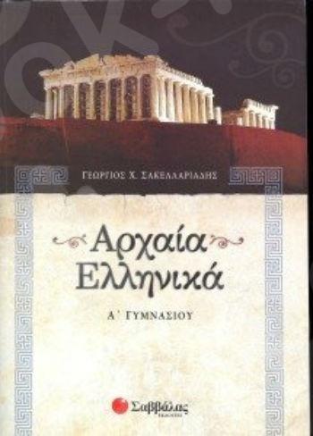Αρχαία Ελληνικά - Α΄ Γυμνασίου - Συγγραφέας: Γεώργιος Σακελλαριάδης – Εκδόσεις Σαββάλλας