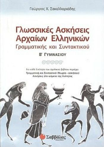 Γλωσσικές Ασκήσεις Αρχαίων Ελληνικών - Β΄ Γυμνασίου - Συγγραφέας: Γεώργιος Σακελλαριάδης – Εκδόσεις  Σαββάλας