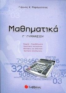 Μαθηματικά - Γ΄ Γυμνασίου - Συγγραφέας: Γιάννης Μαραγούσιας - Εκδόσεις Σαββάλλας