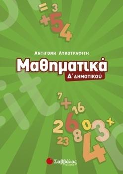 Μαθηματικά  για την Δ΄ δημοτικού  - Συγγραφέας: Αντιγόνη Λυκοτραφίτη - Εκδόσεις Σαββάλας