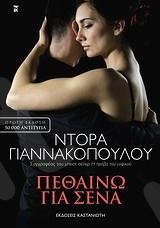 Πεθαίνω για σένα - Συγγραφέας: Ντόρα Γιαννακοπούλου - Εκδόσεις Καστανιώτη